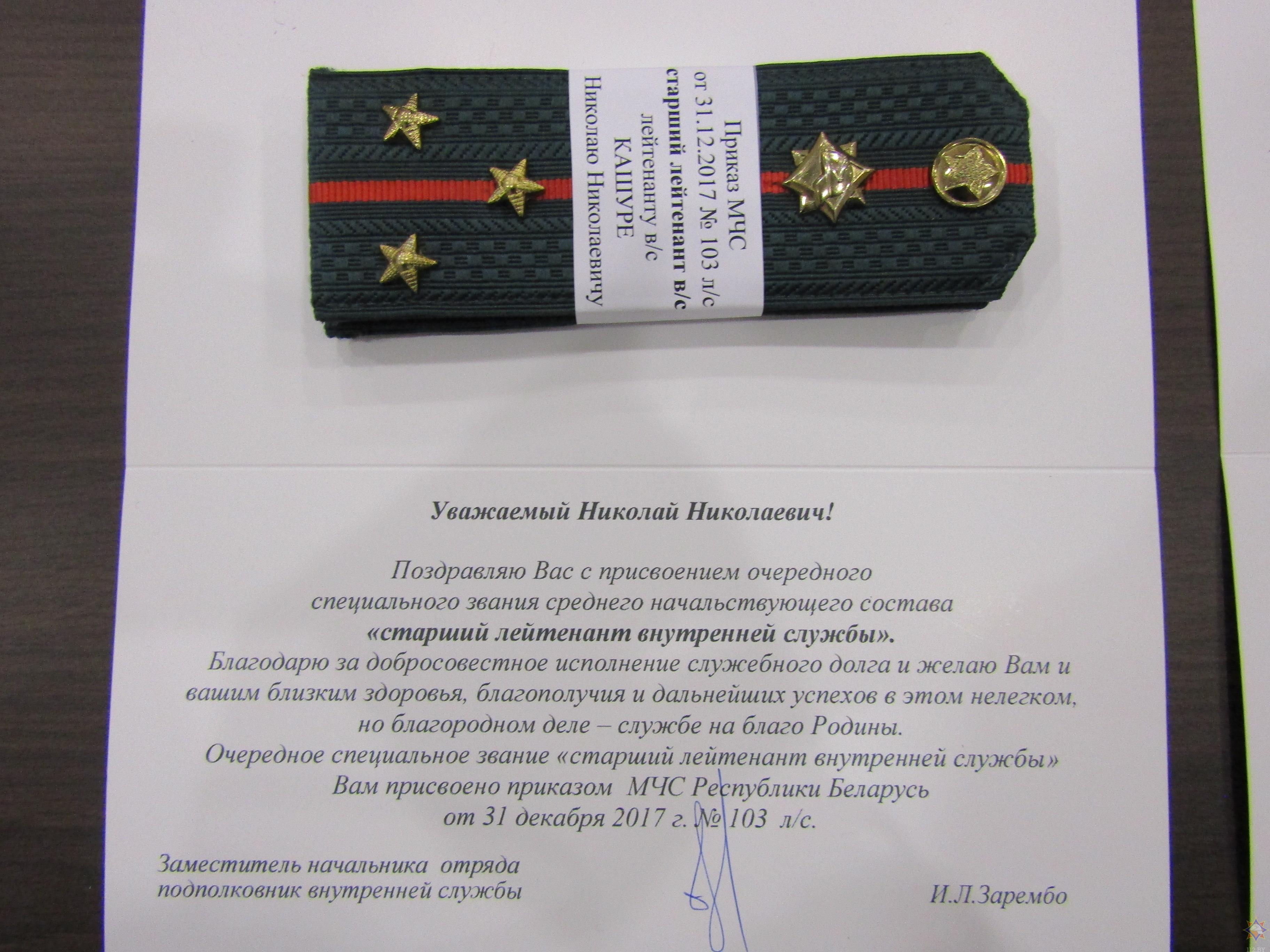 Поздравление с присвоением лейтенанта 99